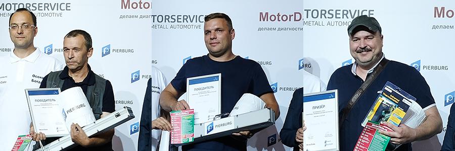 https://olympiada.motordata.ru/pluginfile.php/4069/mod_page/content/3/winners-2.jpg