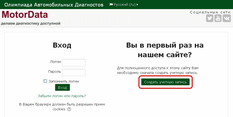 Регистрация на сайте 2