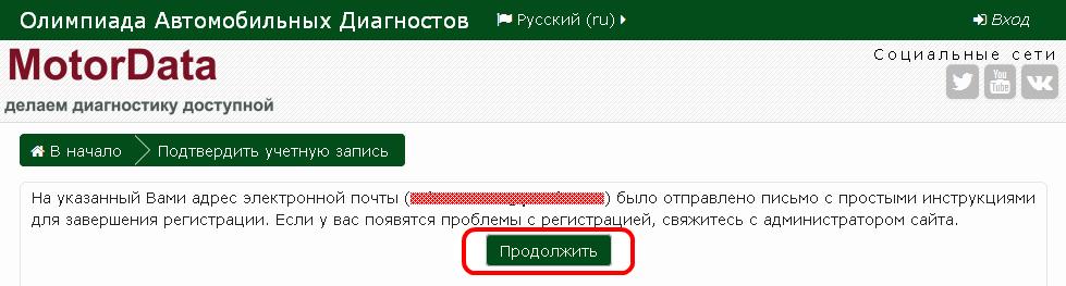 Регистрация на сайте 4